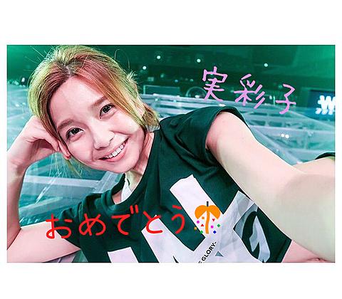 実彩子お誕生日おめでとう!の画像(プリ画像)