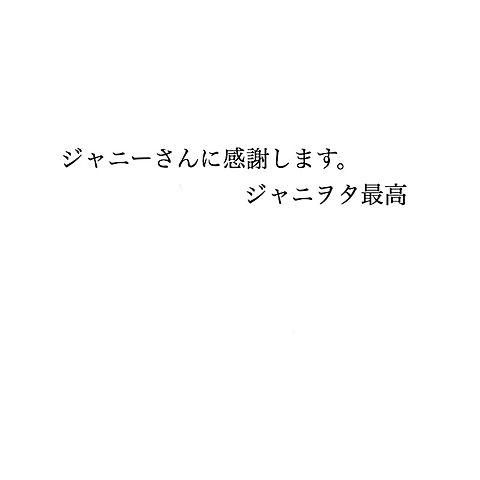ジャニヲタ最高の画像(プリ画像)