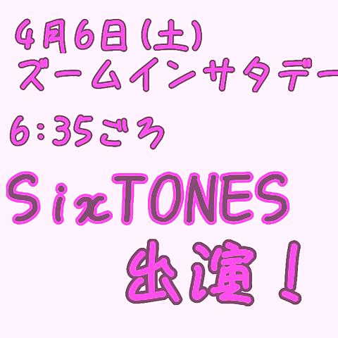 SixTONESの画像 プリ画像