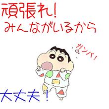 クレヨンしんちゃん可愛いの画像(クレヨンしんちゃん可愛いに関連した画像)