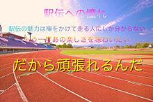 陸上長距離ポエム 駅伝の画像(駅伝に関連した画像)