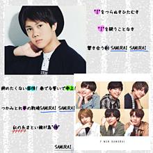 リクエスト歌詞画『SAMURAI』(7MEN侍) プリ画像