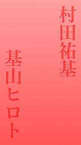 イナズマ超特急 ロック画面の画像(コーイチに関連した画像)