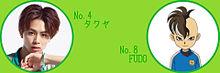 イナズマ超特急 ヘッダー画の画像(吉野晃一に関連した画像)