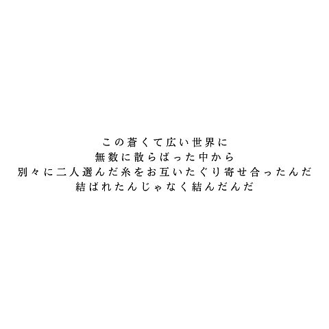 恋愛ソングの画像(プリ画像)