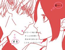 恋のコード/CHICOの画像(プリ画像)