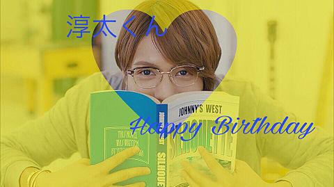 ♡淳太くんHappy Birthday♡の画像(プリ画像)