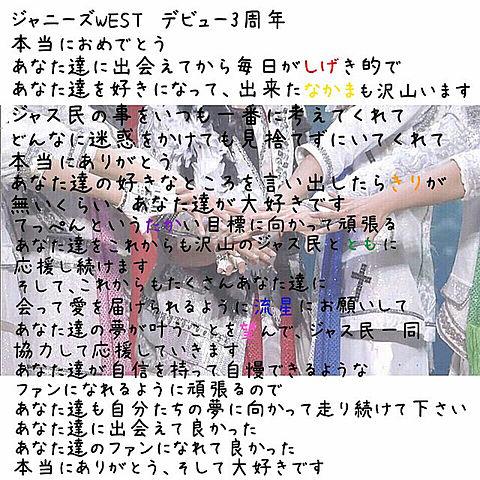 ジャニーズWEST  デビュー3周年の画像(プリ画像)
