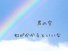 君が笑えるように 嵐 歌詞画の画像(笑えるに関連した画像)