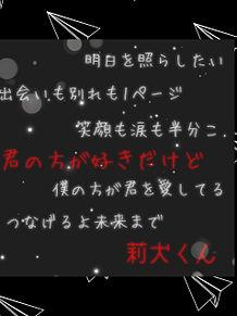 莉犬くん ポエム(?)🥂の画像(恋愛 ポエムに関連した画像)