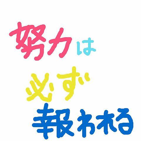 部活道の思いの画像(プリ画像)