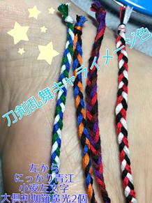 第二弾刀剣キャライメージ色編み込ん作りの画像(編みこみに関連した画像)