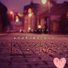 遠距離恋愛 プリ画像