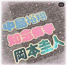 JUMP❤︎ハンドメイド❤︎ミニ文字の画像(ハンドメイドに関連した画像)