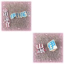 折りたたみ文字の画像(Hey!Say!JUMPハンドメイドに関連した画像)
