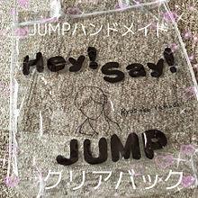 クリアバックの画像(Hey!Say!JUMPハンドメイドに関連した画像)