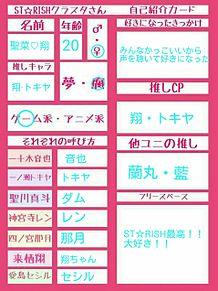 自己紹介カード ST☆RISHの画像(プリ画像)
