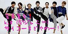 関ジャニ∞、全員集合!の画像(プリ画像)