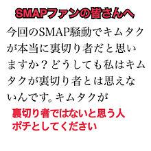 SMAP騒動の画像(キムタクに関連した画像)