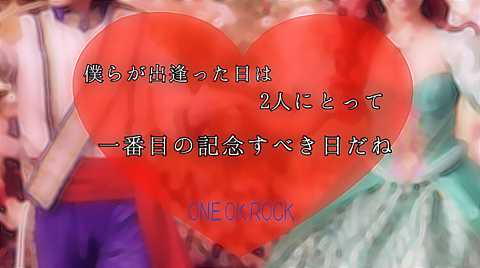 ONE OK ROCK ▲▼ 歌詞画 保存はいいねの画像(プリ画像)
