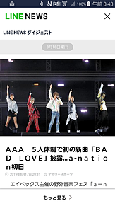 AAAの画像(與真司郎に関連した画像)