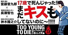 TOO YOUNG TO DIE~若くして死ぬ~の画像(尾野真千子に関連した画像)