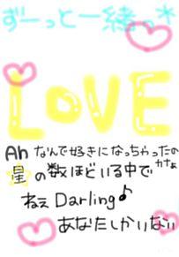 darling*初手書き プリ画像