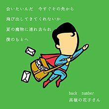 高嶺の花子さん/back number プリ画像