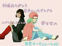 千石撫子の画像(プリ画像)