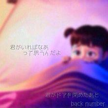 ぱぴぽさんリクエストback numberの画像(ぱぴぽに関連した画像)