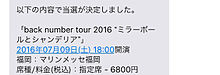 back numberLIVE参戦決定!の画像(back numberLIVEに関連した画像)