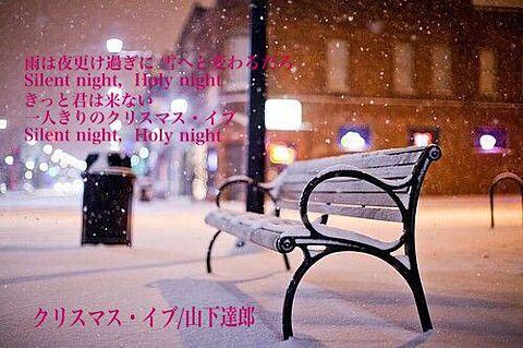 〜クリスマス・イブ〜<山下達郎>の画像 プリ画像