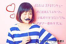 〜サンキュー。〜<大原櫻子> プリ画像