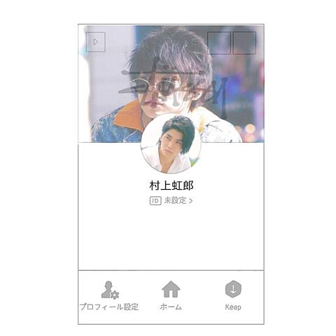 村上虹郎の画像(プリ画像)