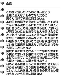 永遠の画像(熊本に関連した画像)