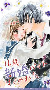 16歳、新婚バイトはじめましたの画像(Sho-Comiに関連した画像)