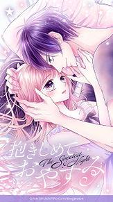 抱きしめておやすみの画像(Sho-Comiに関連した画像)