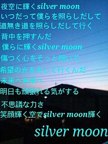 silver moon歌詞画像の画像(silverに関連した画像)
