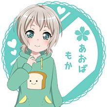 青葉モカ アイコン プリ画像
