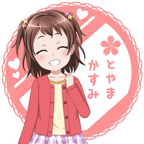 戸山香澄 アイコンの画像(プリ画像)