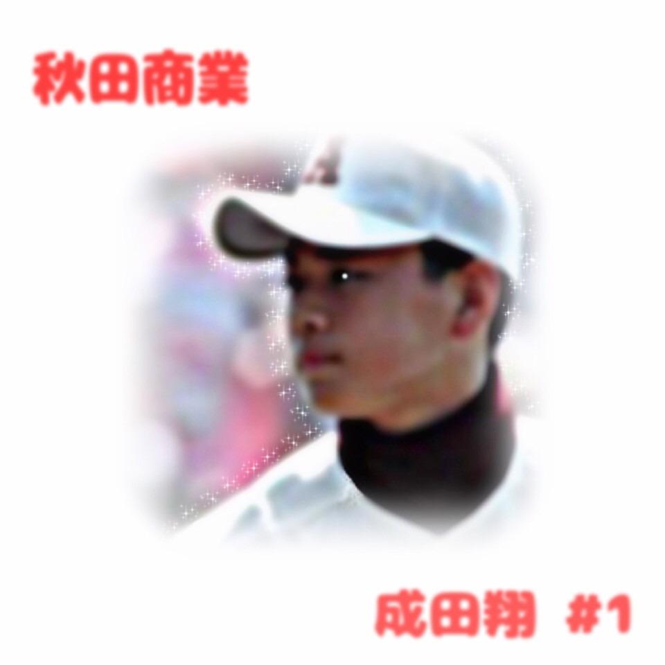 成田翔の画像 p1_24