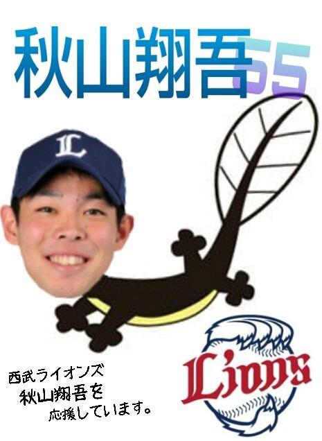 秋山翔吾の画像 p1_33