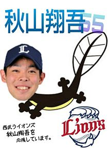 秋山翔吾の画像 p1_10