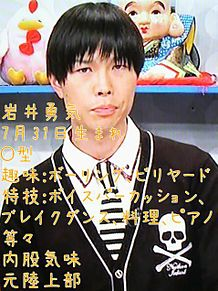 岩井勇気の画像 p1_10