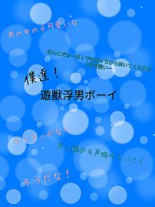 遊獣浮男ボーイ(直しました!)の画像(プリ画像)