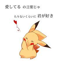 百万回のI love you×ピカチュウの画像(プリ画像)