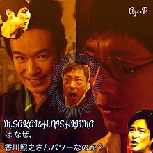 堺&西島はなぜ、香川パワー?の画像(プリ画像)