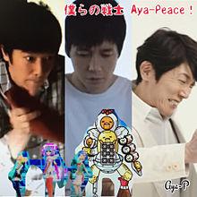 僕らの戦士 Aya-Peace!の画像(プリ画像)