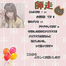 小坂澪桜    12月の画像(澪に関連した画像)
