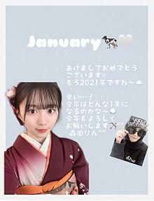 森田りん     1月の画像(グリーティングカードに関連した画像)